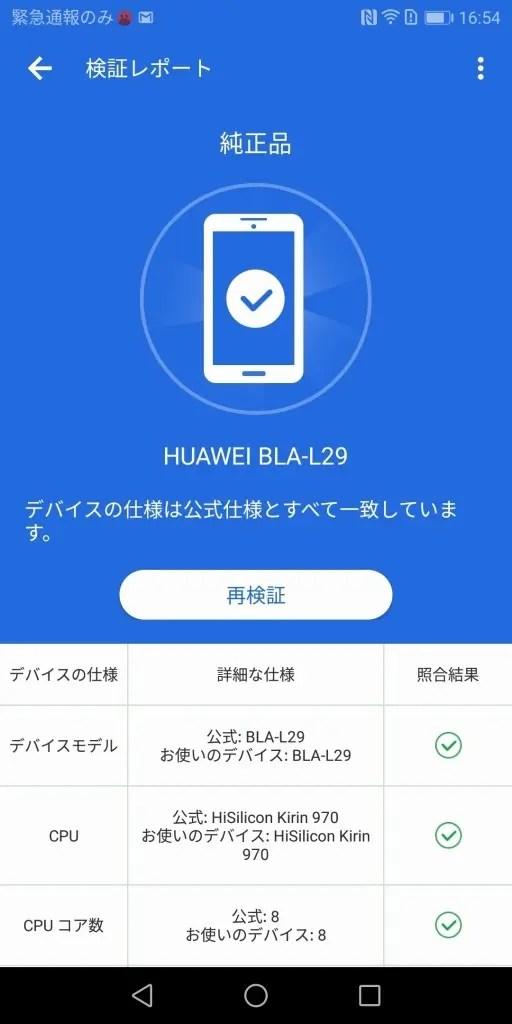 Huawei Mate 10 Pro Antutu テスト結果 検証レポート
