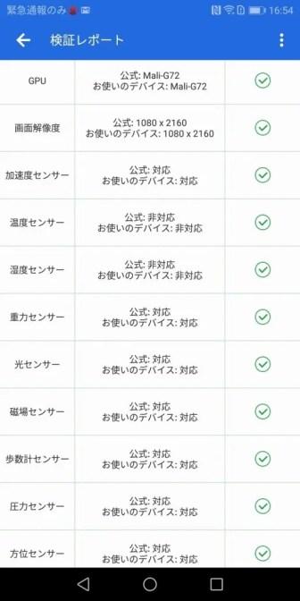 Huawei Mate 10 Pro Antutu テスト結果 検証レポート2