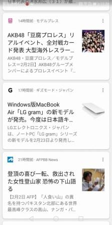 Huawei Mate 10 Pro ホーム画面左
