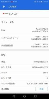 Huawei Mate 10 Pro Antutu この端末2