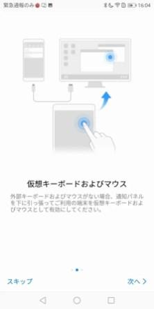 Huawei Mate 10 Pro 投影 開始説明