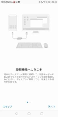 Huawei Mate 10 Pro 投影 開始説明2