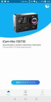 EKEN H6s アプリ 起動