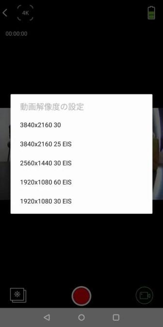 EKEN H6s アプリ 解像度