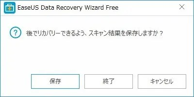 EaseUS Data Recovery Wizard リカバリー