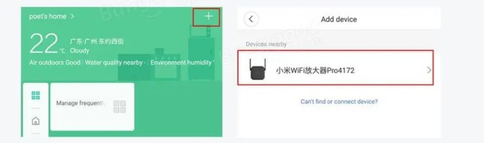 Xiaomi Pro 300Mbps Wifi(無線LAN)中継機ペアリング
