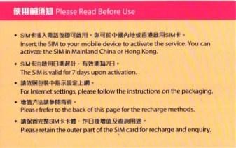 中国聯通香港 2枚 赤 カード