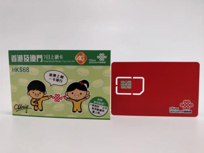 中国聯通香港 2枚 緑