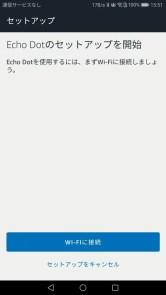 Amazon Echo Dot セットアップ 開始