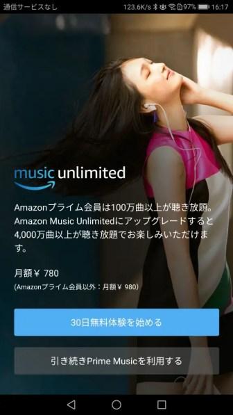 Amazon Echo Dot Music Unlimited