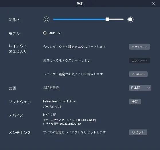 Infinitton 液晶キーボード アプリ 設定