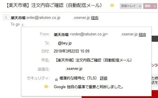 【楽天市場】注文内容ご確認(自動配信メール)詐欺メール