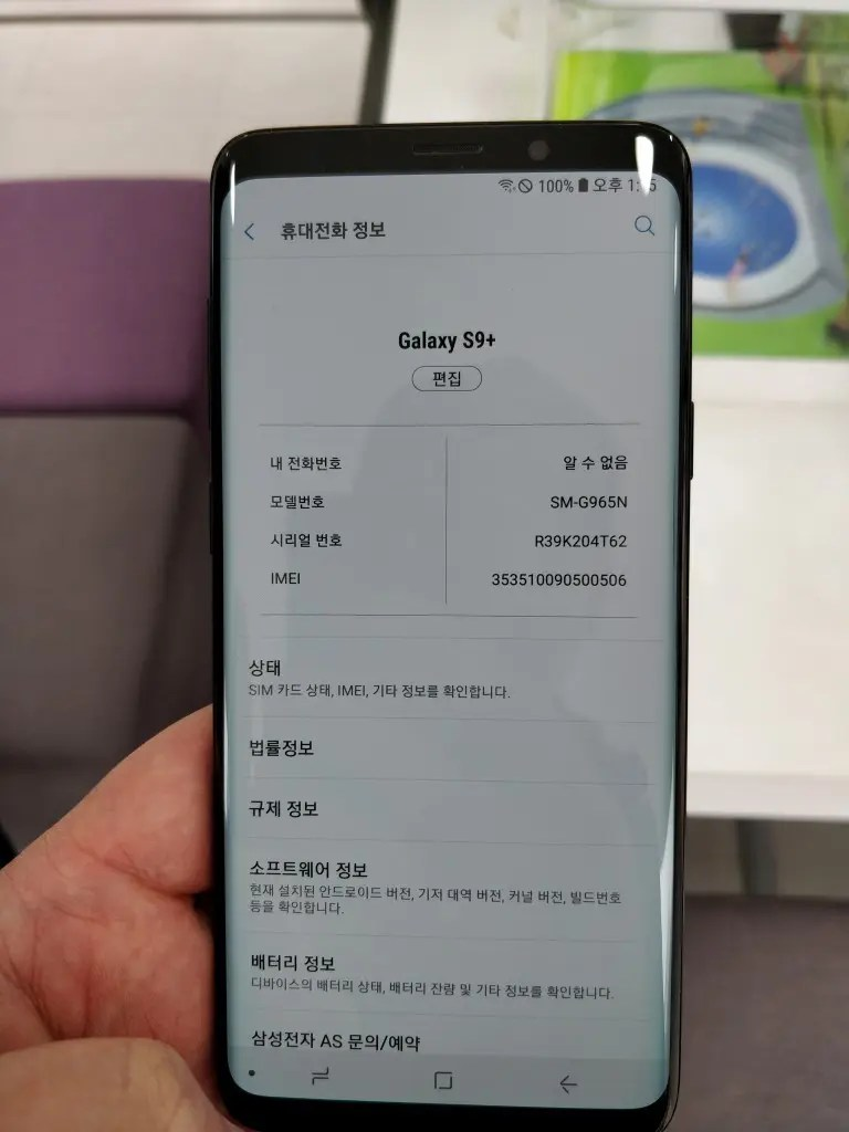 Galaxy S9・S9+ 設定 スペック