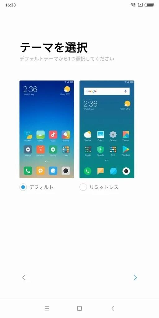 Xiaomi Redmi 5 Plus 初期設定1