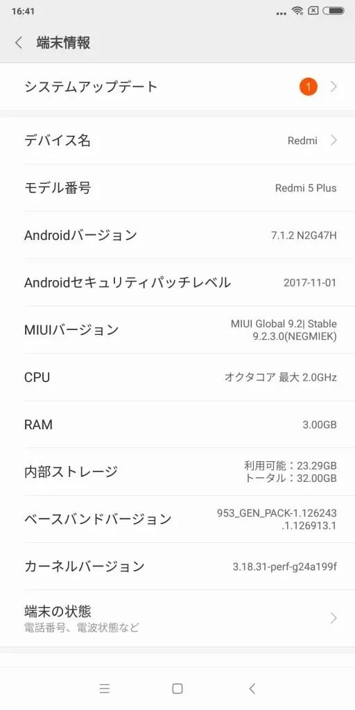 Xiaomi Redmi 5 Plus 設定 端末