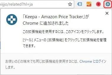 Keepa Chrome インストール完了