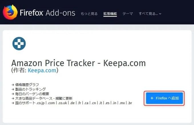 Firefoxへ追加