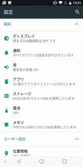 OKUKITEL MIX 2 設定3