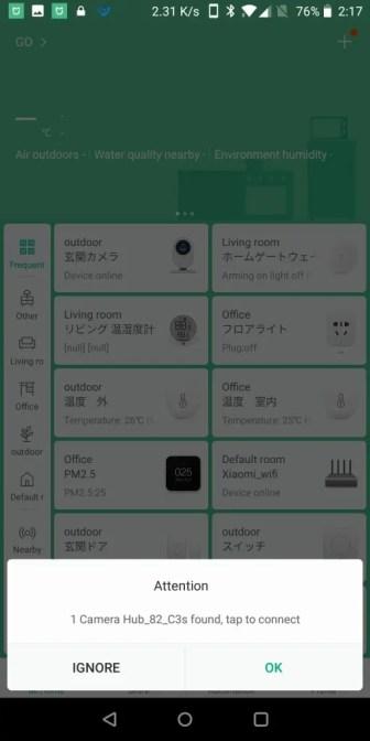Xiaomi Mijia Aqara 180度HD IPカメラ Mi Home接続