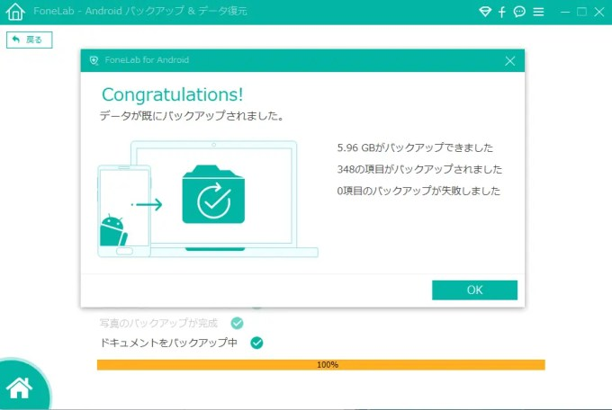 FoneLab  Android バックアップ完了