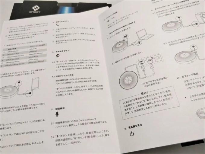 eMeet M2 化粧箱 開封 日本語