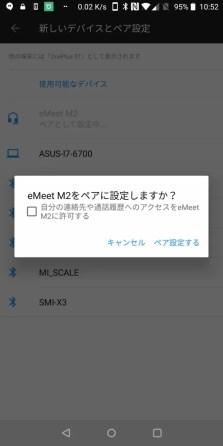 eMeet M2 Bluetooth ペアリング2