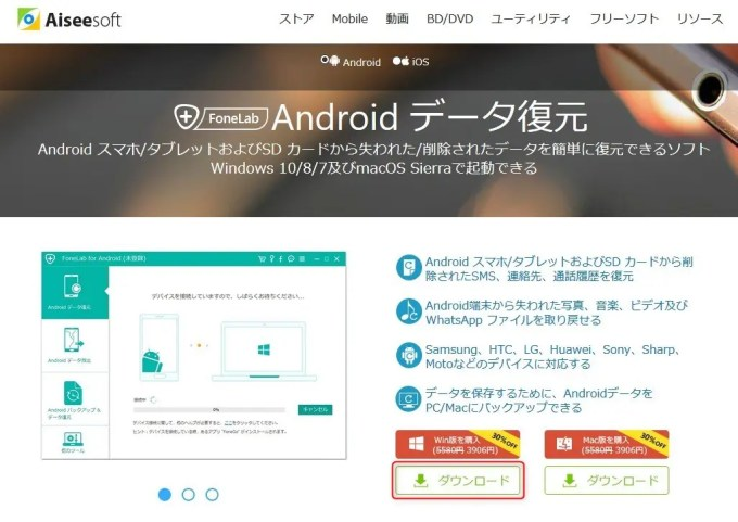 https://www.aiseesoft.jp/fonelab-for-android/