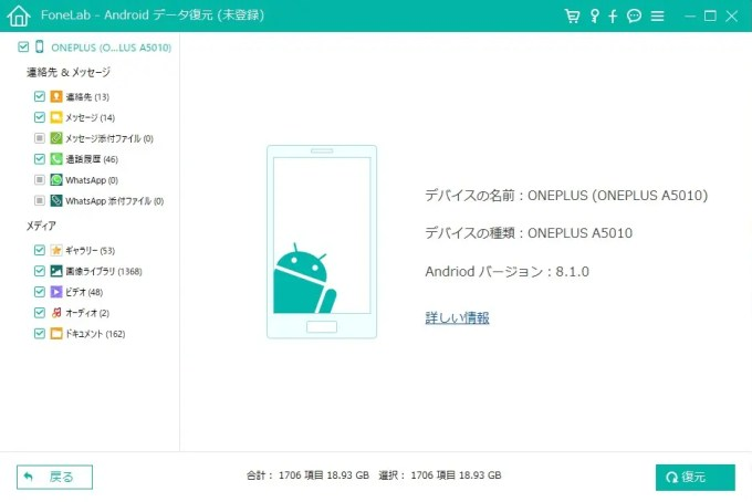 FoneLab for Android  スキャン完了