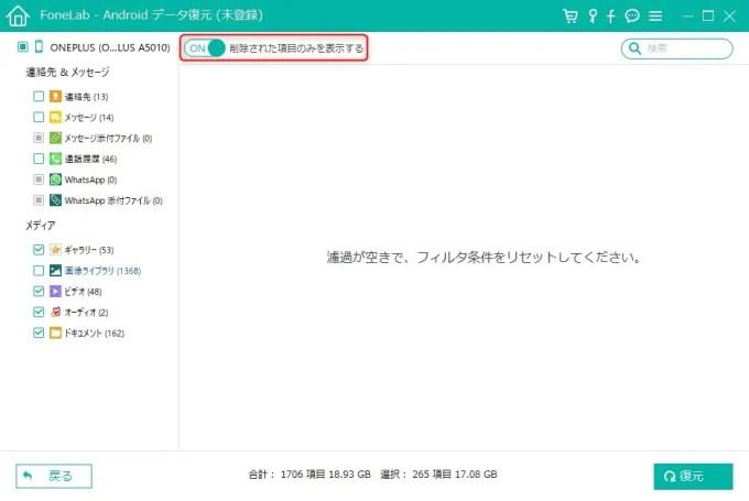 FoneLab for Android  削除された項目のみ