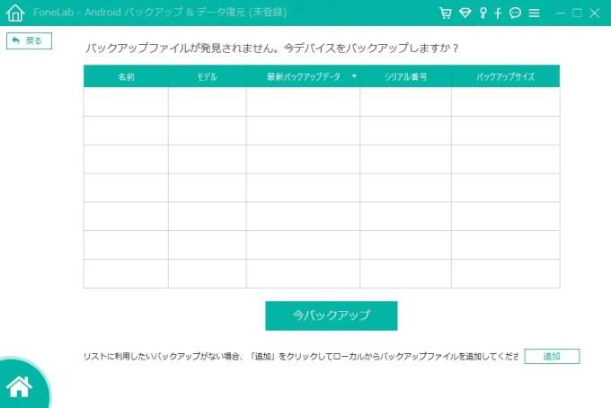 FoneLab  Android データ復元 バックアップ