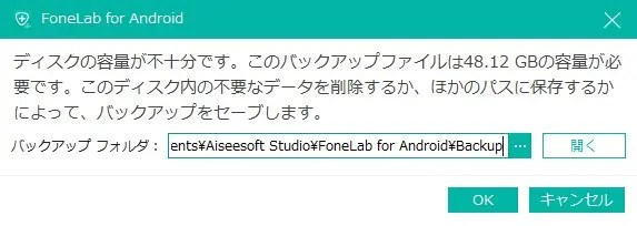 FoneLab  Android ワンクリックバックアップ アラート
