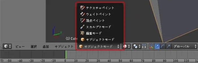 Blender オブジェクトモード