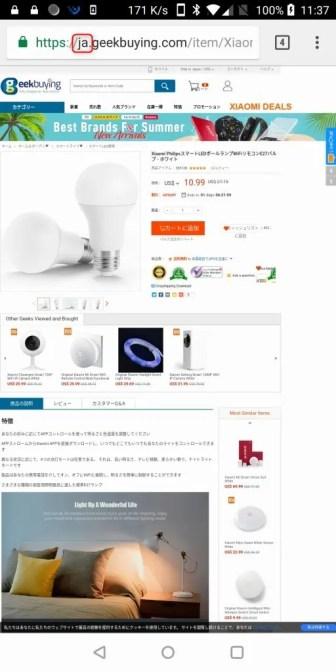 ブラウザでPC版サイトにして日本語表示 JAに変更