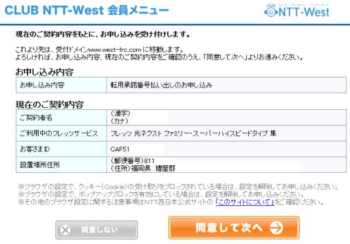 CLUB NTT-West 会員 メニュー