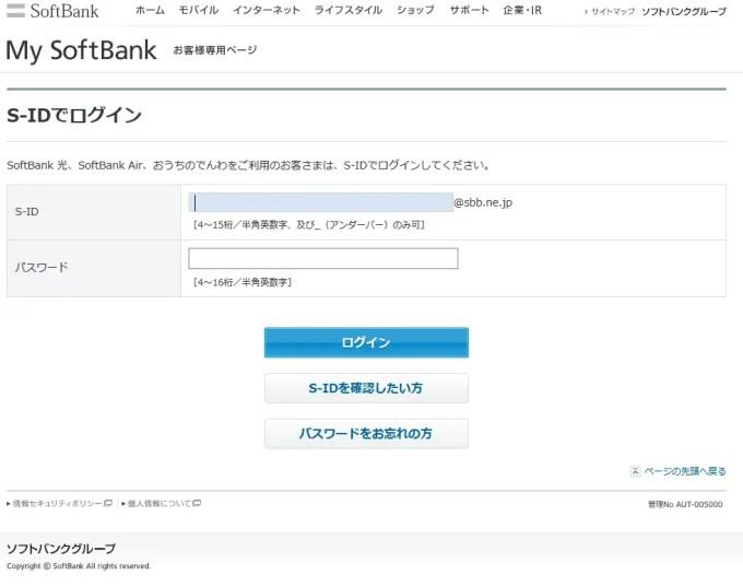 My Softbankにログインするとこんなに便利!