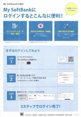 My Softbankにログインするとこんなに便利!1