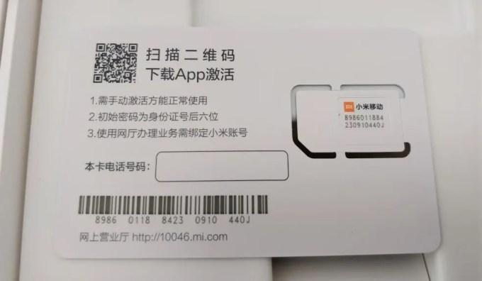 Xiaomi Mi Pad 4 Plus SIMカード裏