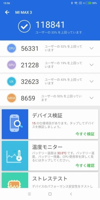 Xiaomi Mi Max 3 Antutu2