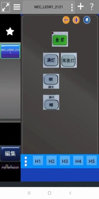 マイリモコン(エアコンリモコン/ TV/照明リモコン)2