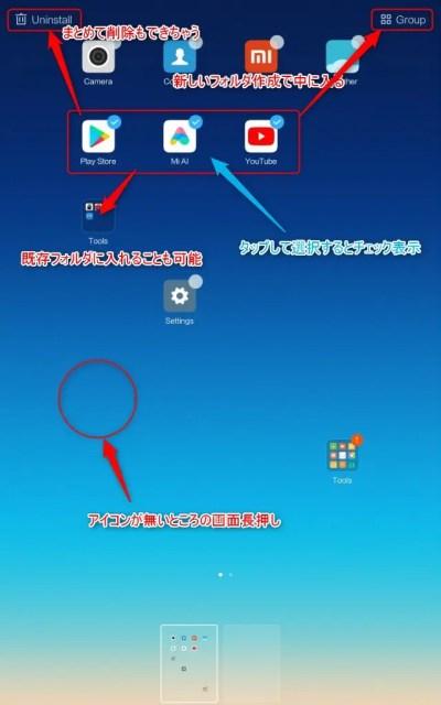 Xiaomi Mi Pad 4 Plus グループ