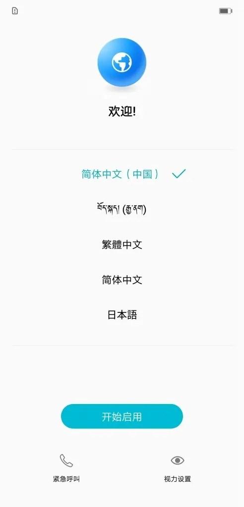 Huawei Honor 8X Max 初期設定 日本語