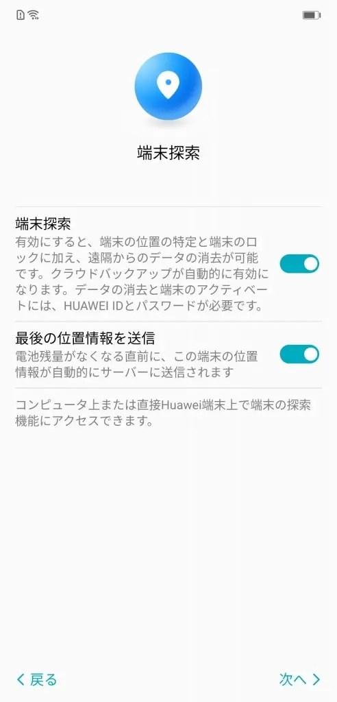 Huawei Honor 8X Max 初期設定8
