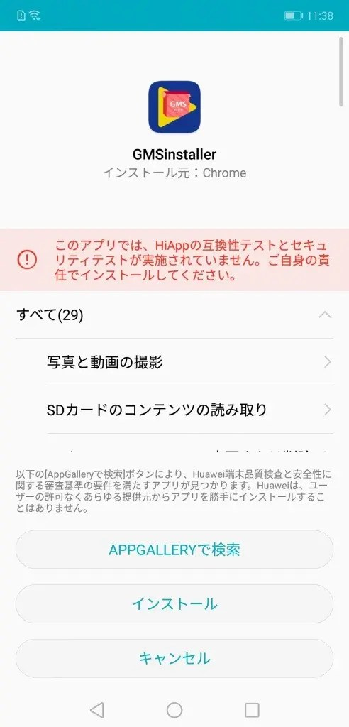 Appchina 野良アプリダウンロード