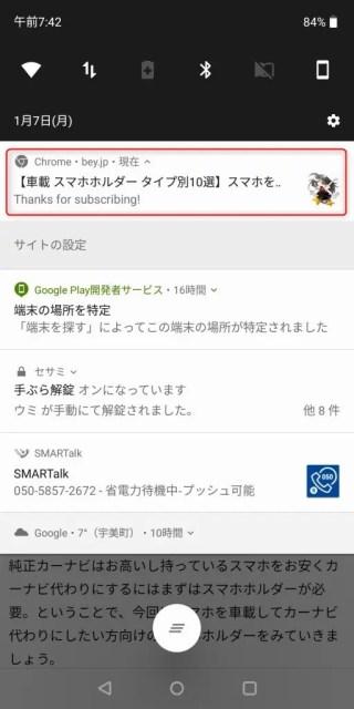 スマホ(Android)のプッシュ通知解除方法