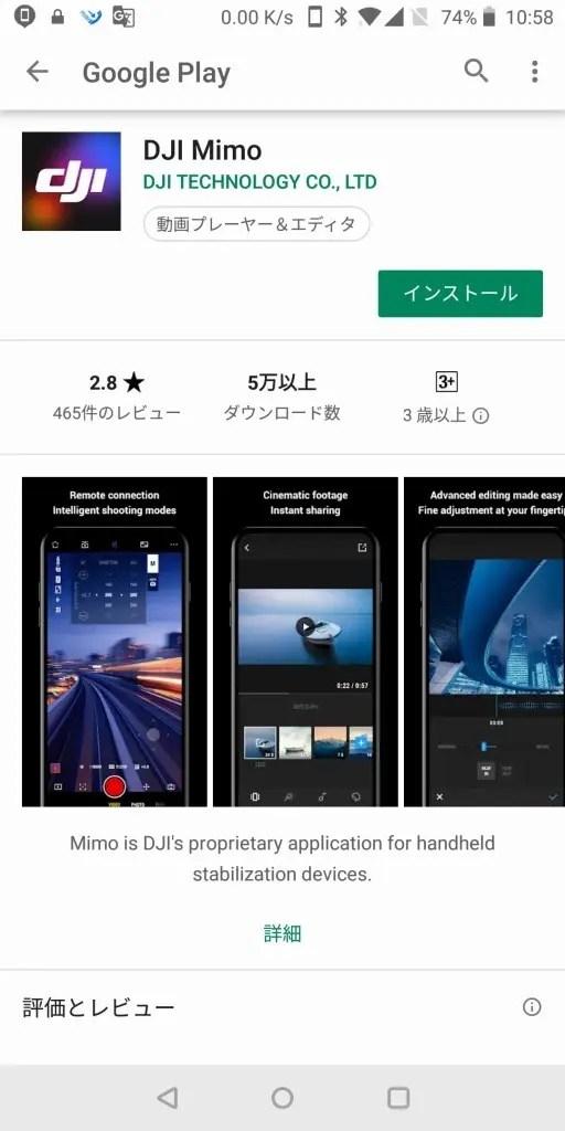DJI Osmo Pocket アプリ DJI Mimo
