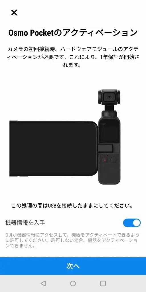 DJI Osmo Pocket アプリ DJI Mimo5