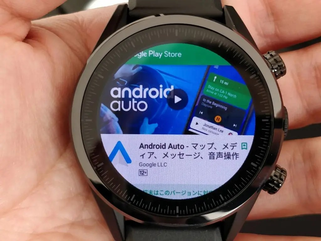 Kospet Hope Android Auto
