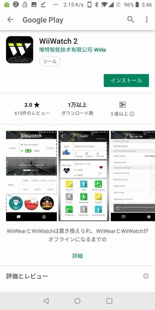Kospet Hope App 2