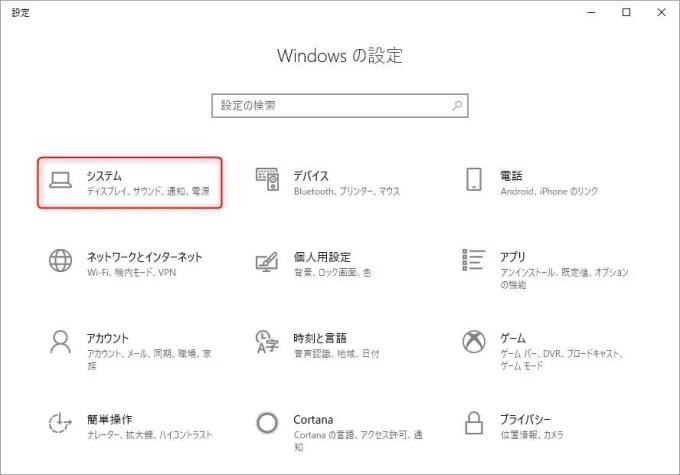 Windows10の通知をオフにする 設定