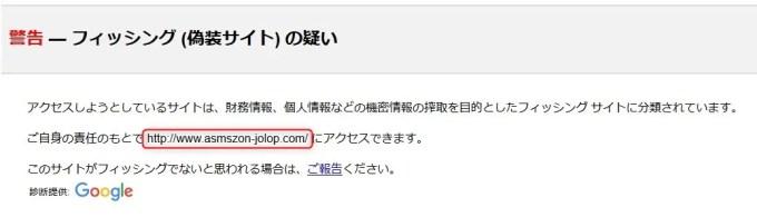 Amazonプライムを装った詐欺メール2
